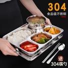 餐具 304不銹鋼餐盤分格家用大人食堂快餐盤學生兒童分隔四格餐具套裝  快速出貨