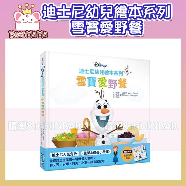 迪士尼幼兒繪本系列:雪寶愛野餐 小光點 9789865517731 (購潮8)