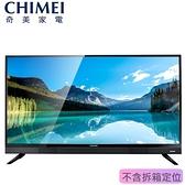 台灣精品*CP值高首選【奇美】43吋 FULL HD液晶數位電視《TL-43A700》全新原廠3年保固