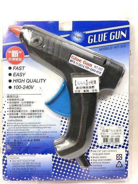 【GLUE熱熔槍40W】167001【八八八】e網購
