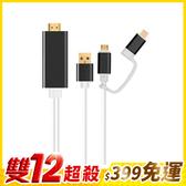 通用 MHL 轉接線 HDMI 手機轉電視 影音傳輸線 蘋果 安卓 Type-C PD Airplay 11 Pro Max i11 XR XS 『無名』 K08124