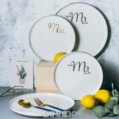 北歐創意描金邊西餐盤 家用餐具西餐盤子牛排盤菜盤陶瓷早餐平盤YTL 皇者榮耀