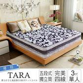 塔拉 舒壓五段式獨立筒床墊-單人3x6.2尺