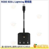 RODE SC6-L Lightning 轉接器 輸出輸入分線盒 3.5mm iOS適用 公司貨