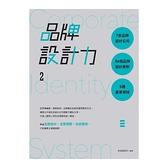 品牌設計力(2)7家品牌設計公司╳36個品牌設計案例╳5種產業領域