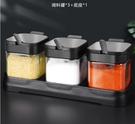 調味罐套裝 德國調料盒套裝玻璃鹽罐廚房家用一體多格味精調味料瓶罐子【快速出貨八折下殺】