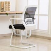 卡弗特 電腦椅家用網椅弓形職員椅升降椅轉椅現代簡約辦公椅子  ATF 極有家