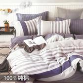 單人床包組(含枕套*1)- 100%精梳純棉【波斯光年】親膚細緻、滑順透氣、精緻車縫