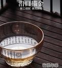心經杯玻璃茶杯功夫茶具主人杯單杯日式小杯子品茗杯耐高溫心 快速出貨