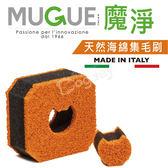 義大利《魔淨MUGUE》天然海綿集毛刷 神奇集毛海棉