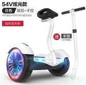 平衡車 阿爾郎平衡車成年10寸兒童雙輪兩輪智能帶扶桿電動體感代步平行車 風馳