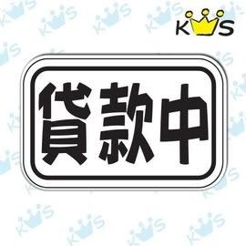 【收藏天地】防水防曬*安全帽 汽機車 萬用貼-貸款中