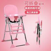 寶寶餐椅 兒童多功能椅子可折疊調檔便攜式嬰兒吃飯餐桌椅小孩座椅BL 【好康八八折】
