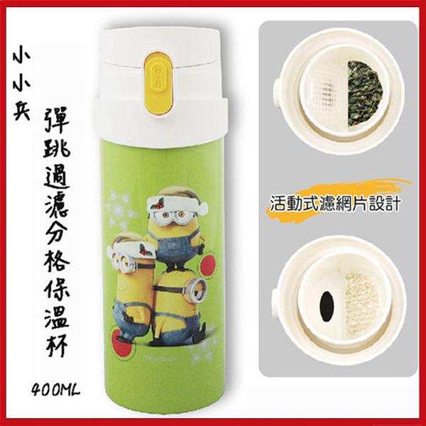 正版 小小兵系列-彈跳過濾分格保溫杯保溫瓶 MIN-S1012【UC01002】 i-Style居家生活