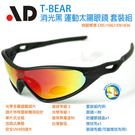 AD TBear 消光黑 多層鍍膜 運動太陽眼鏡 套裝組;蝴蝶魚戶外