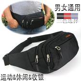 新款多功能防水腰包男女士休閒運動騎行戶外旅游胸包小包生意收銀 都市韓衣