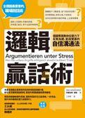 (二手書)邏輯贏話術:德國菁英教你在壓力下反敗為勝、創造雙贏的自信溝通法