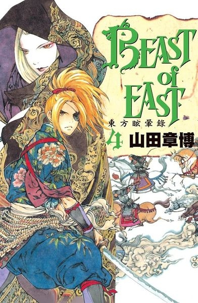 BEAST  of  EAST ~ 東方眩暈錄 ~(4完)