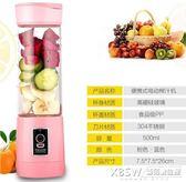 迷你榨汁杯便攜充電式家用電動榨汁機學生宿舍輔食水果小型料理機CY『新佰數位屋』