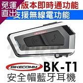 騎士通 BIKECOMM BK-T1 機車 安全帽 重機 無線藍芽耳機 BK-S1升級版 支援無線電功能 (最新【免運直出】