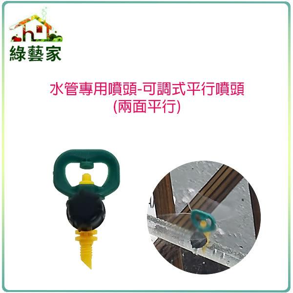 【綠藝家】水管專用噴頭-可調式平行噴頭(兩面平行)