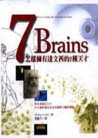 (二手書)7 brains:怎樣擁有達文西的七種天才