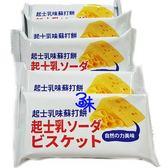(馬來西亞零食)味覺百撰起士乳味蘇打餅 1包600公克/約20小包【2019040931005】