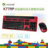 [富廉網]【i-Rocks】K77RP 無線趣味積木鍵盤滑鼠組