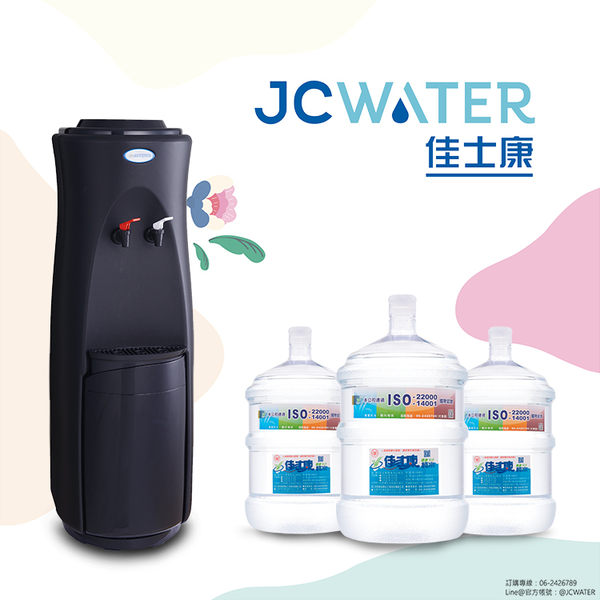 桶裝水 直立冷熱桶裝式飲水機 搭配10桶涵氧純水 免運商品組合價