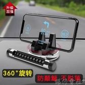 手機車載支架多功能汽車車上手機架支撐架支駕儀錶台車支架導航架 (新品)