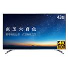 TOSHIBA 東芝 六真色43型4K HDR智慧聯網LED液晶顯示器+視訊盒 43U6840VS