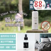 織品驅蟎噴霧(大) 260ml 有效防蟎 降低過敏 Dust Mite Spray 棉床本舖