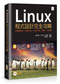 (二手書)Linux程式設計完全攻略:記憶體管理×檔案系統×多執行緒×網路×多媒體