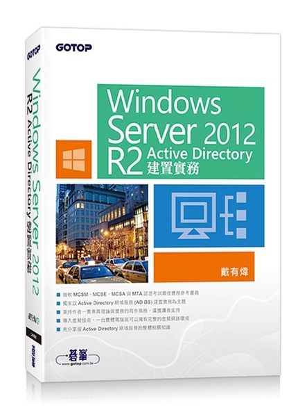 (二手書)Windows Server 2012 R2 Active Directory建置實務