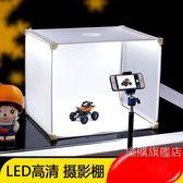 LED小型攝影棚補光套裝迷你拍攝拍照燈箱柔光箱簡易攝影道具