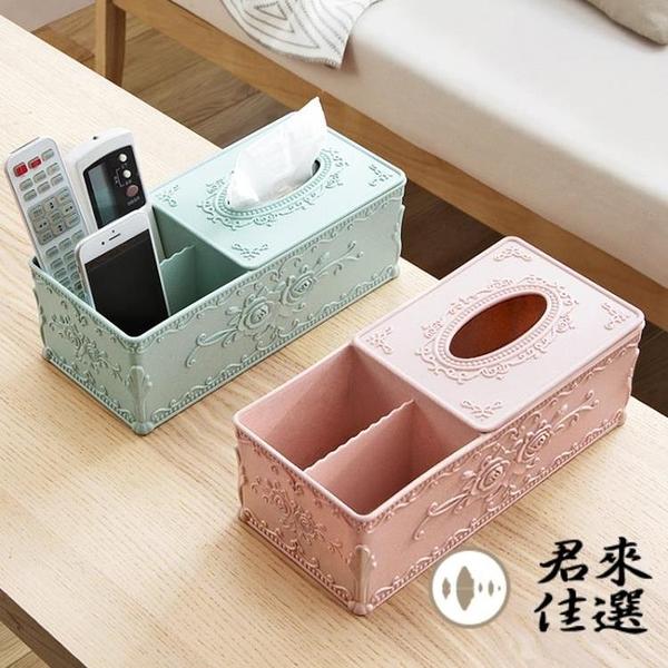 歐式雕花面紙盒紙巾盒 客廳茶幾抽紙盒家用紙巾收納盒【君來佳選】