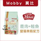 Mobby莫比〔鹿肉鮭魚愛貓無穀配方,1.5kg〕