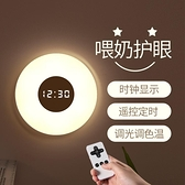 遙控小夜燈臥室床頭月子新生嬰兒寶寶哺乳喂奶護眼睡眠插電式壁燈一米