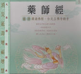 國語課誦佛經 5  藥師經 CD (音樂影片購)