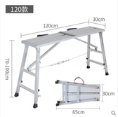 鋁合金多功能裝修折疊馬凳升降腳手架加厚便攜刮膩子家用平台梯子 MKS萬聖節狂歡