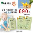 【1罐+2補 $ 690 】PiPPER STANDARD 鳳梨酵素洗碗精(柑橘) (900mlx1瓶+750mlx2包)