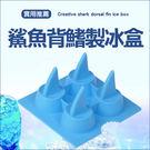 ✭米菈生活館✭【K109】鯊魚背鰭製冰盒 冰格 製冰器 冰塊 冰模 膜具 果汁 調酒 冰粒 廚房 創意