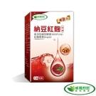 威瑪舒培納豆紅麴膠囊 120顆/瓶(循環...