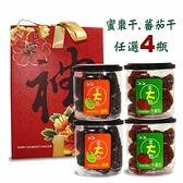 金大粒黑棗+蕃茄(口味任選)四瓶禮盒組–波比
