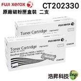 【二支賣場 ↘4290元】Fuji Xerox CT202330 黑 原廠高容量碳粉匣 盒裝 適用p225d m225dw m225z p265dw m265z
