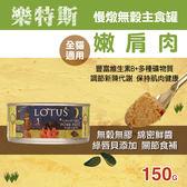 【毛麻吉寵物舖】LOTUS樂特斯 慢燉無穀主食罐 嫩肩肉 全貓配方 (150g) 貓罐 罐頭