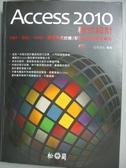 【書寶二手書T1/網路_PKP】Access 2010程式設計-VBA、SQL、ADO、應用程式封裝/部署與系統開發實務