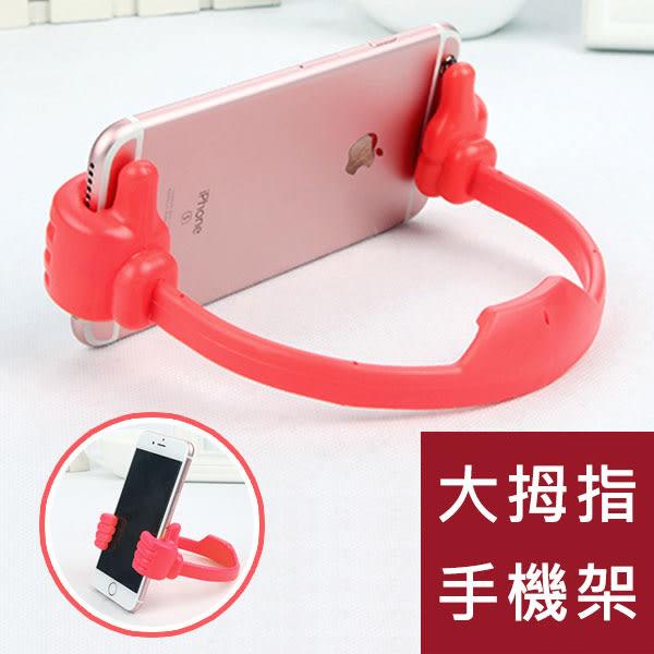 【現貨2入】大拇指手機架/創意手機架/多功能手機架/手機支架/平板支架/蘋果支架/懶人支架