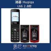 (全配)Hugiga L66 摺疊機/雙螢幕設計/大音量/大字體/大按鍵/老人機/孝親機/折疊機【馬尼通訊】