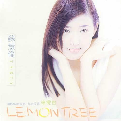 【停看聽音響唱片】【黑膠LP】蘇慧倫 / Lemon Tree